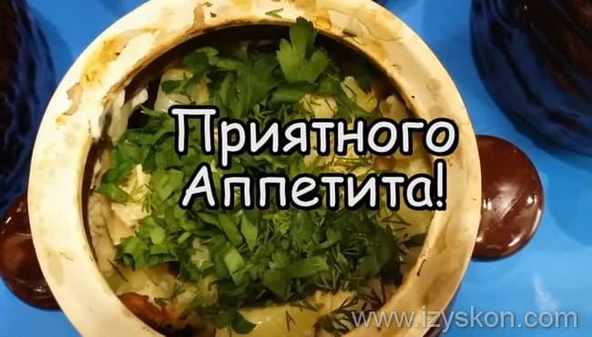 готовое блюдо посыпаем зеленью